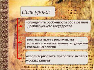 -охарактеризовать правление первых русских князей - познакомиться с различным