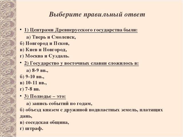 1) Центрами Древнерусского государства были: а) Тверь и Смоленск, б) Новгород...