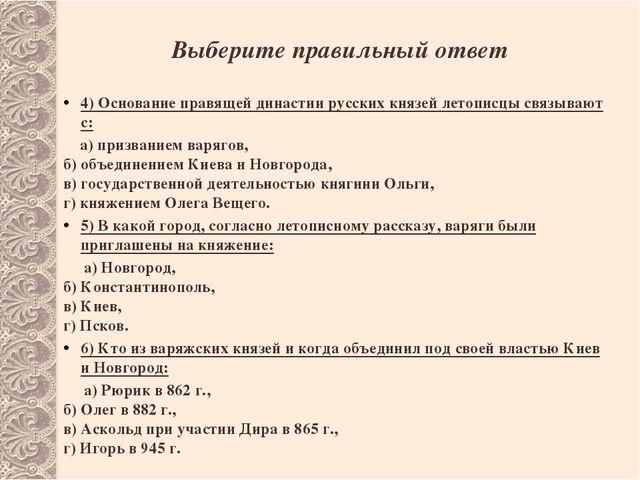 Выберите правильный ответ 4) Основание правящей династии русских князей летоп...