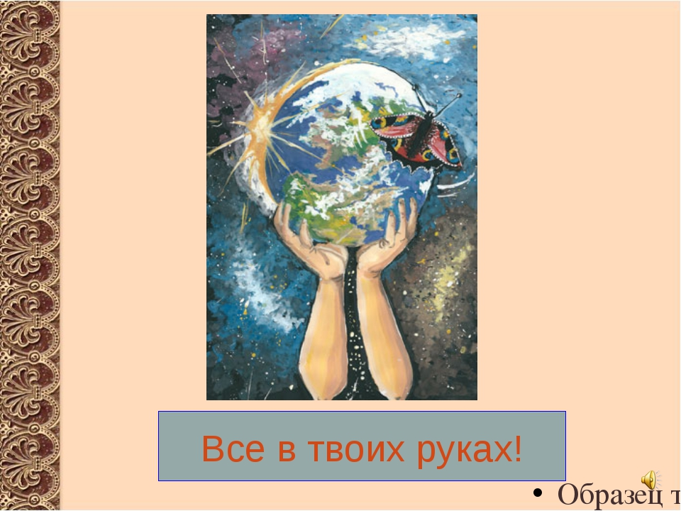 Все в твоих руках! http://images.yandex.ru/yandsearch?text=%D0%B8%D0%B7%D0%B1...