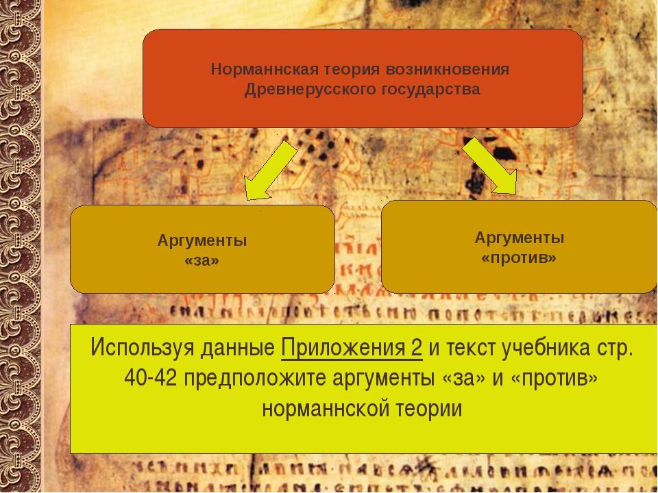 Норманнская теория возникновения Древнерусского государства Аргументы «за» Ар...