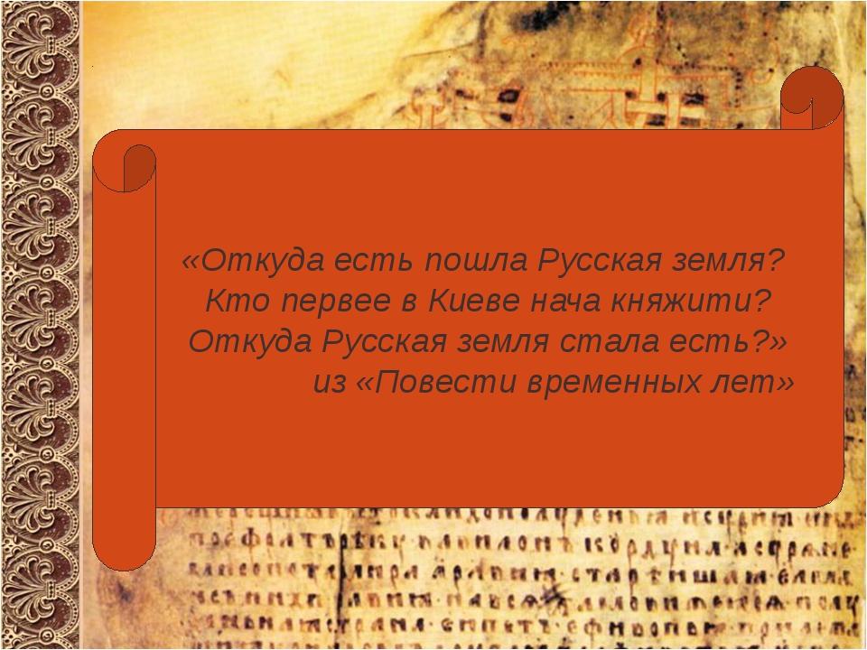 «Откуда есть пошла Русская земля? Кто первее в Киеве нача княжити? Откуда Ру...