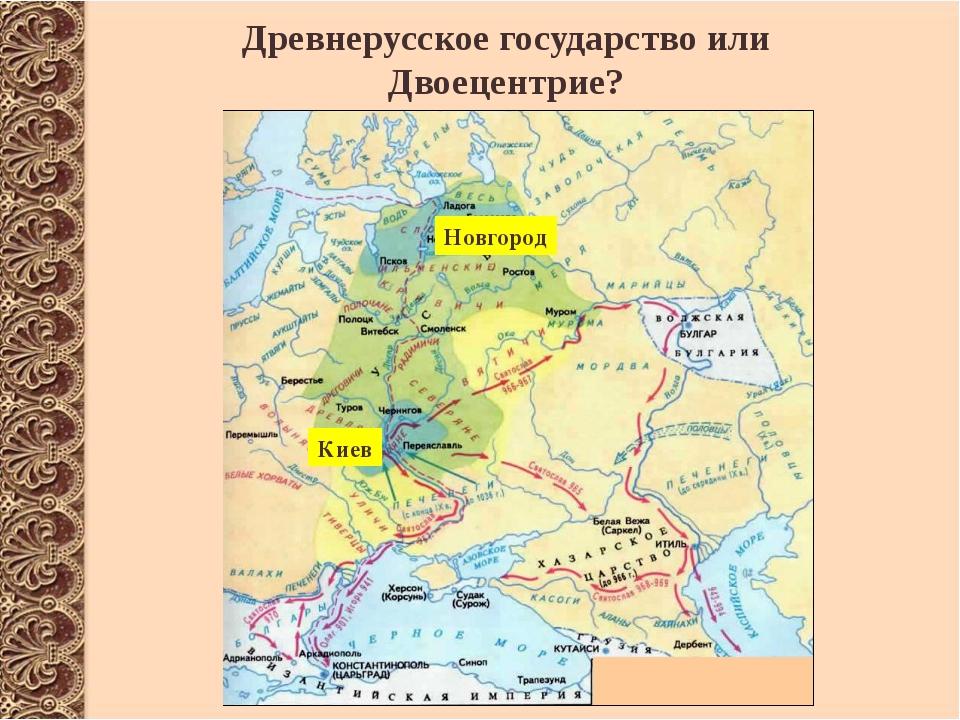 Древнерусское государство или Двоецентрие? Новгород Киев http://www.istorya.r...