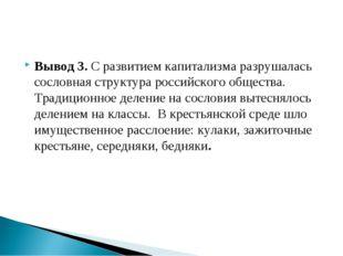 Вывод 3. С развитием капитализма разрушалась сословная структура российского