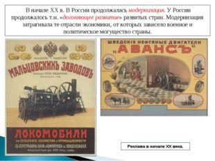 В начале ХХ в. В России продолжалась модернизация. У России продолжалось т.н