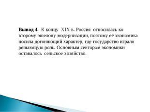 Вывод 4. К концу XIX в. Россия относилась ко второму эшелону модернизации, по