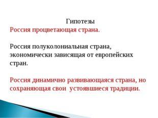 Гипотезы Россия процветающая страна. Россия полуколониальная страна, экономи