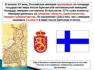В начале ХХ века, Российская империя крупнейшее по площади государство мира