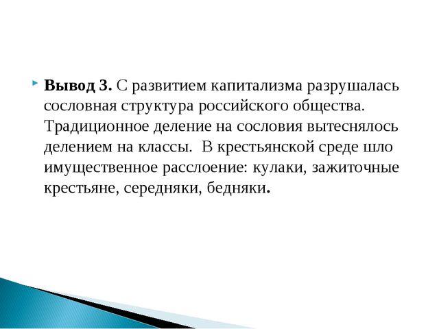 Вывод 3. С развитием капитализма разрушалась сословная структура российского...