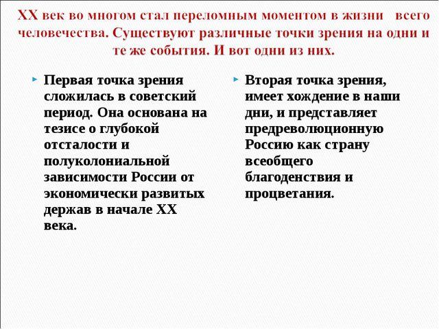 Первая точка зрения сложилась в советский период. Она основана на тезисе о гл...