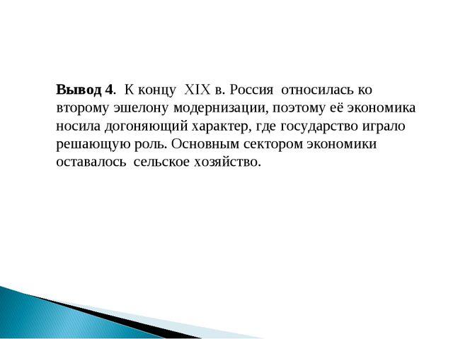 Вывод 4. К концу XIX в. Россия относилась ко второму эшелону модернизации, по...