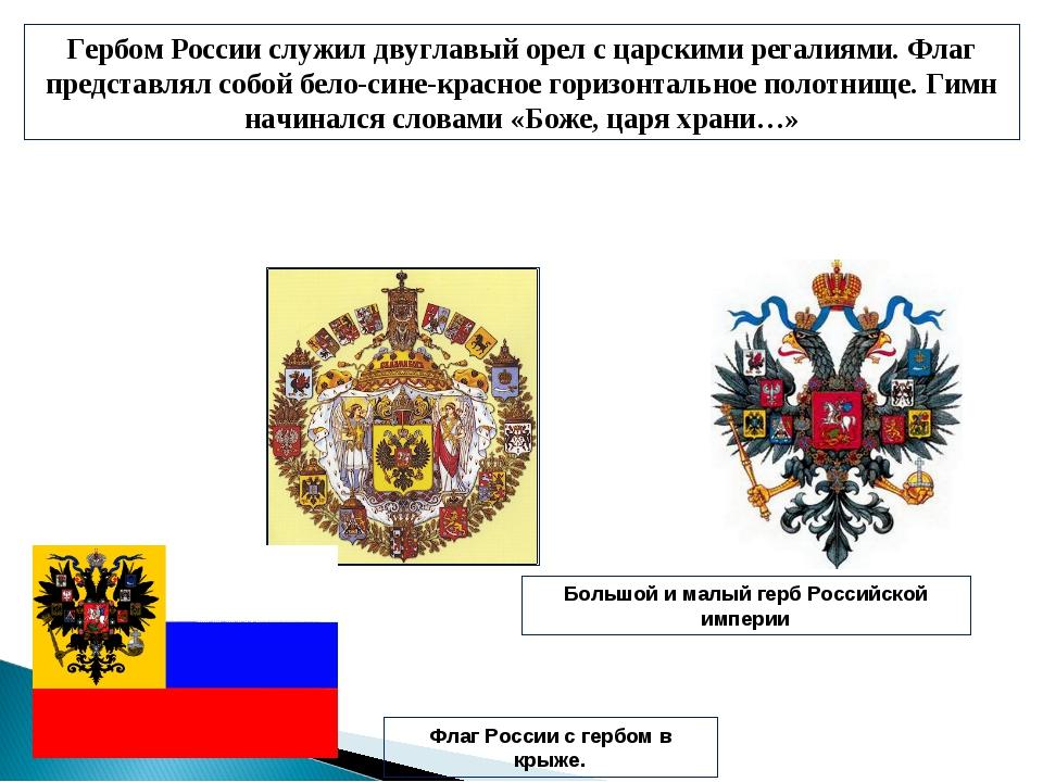 Гербом России служил двуглавый орел с царскими регалиями. Флаг представлял со...
