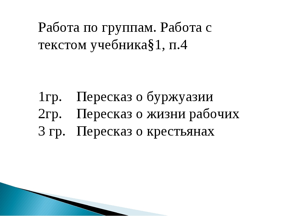 Работа по группам. Работа с текстом учебника§1, п.4 1гр. Пересказ о буржуазии...