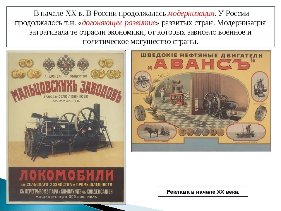 В начале ХХ в. В России продолжалась модернизация. У России продолжалось т.н...