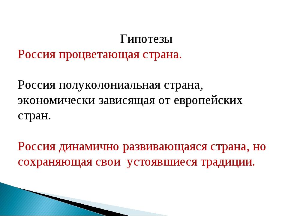 Гипотезы Россия процветающая страна. Россия полуколониальная страна, экономи...