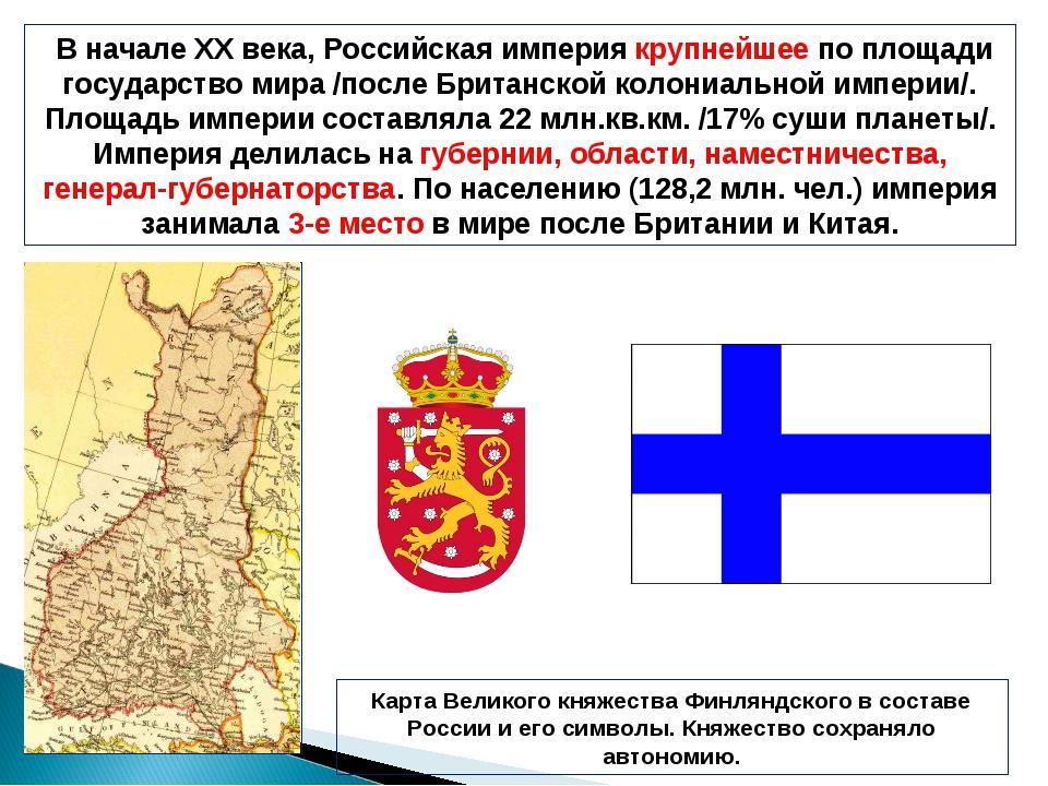 В начале ХХ века, Российская империя крупнейшее по площади государство мира...