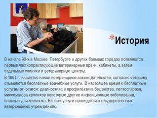 История В начале 90-х в Москве, Петербурге и других больших городах появляютс