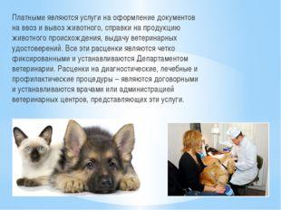 Платными являются услуги на оформление документов на ввоз и вывоз животного,