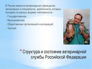 Структура и состояние ветеринарной службы Российской Федерации В России имеют