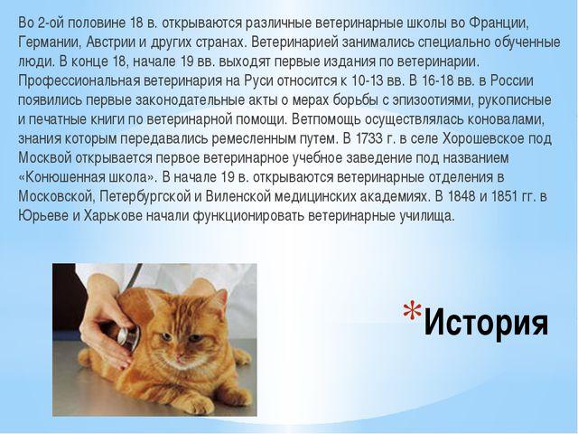 История Во 2-ой половине 18 в. открываются различные ветеринарные школы во Фр...