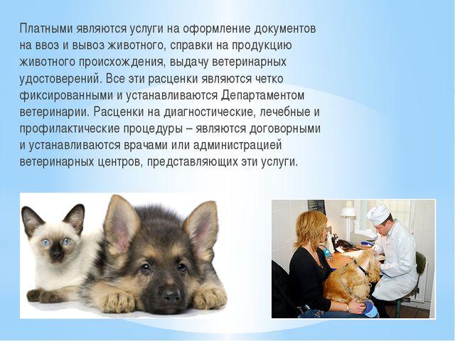 Платными являются услуги на оформление документов на ввоз и вывоз животного,...