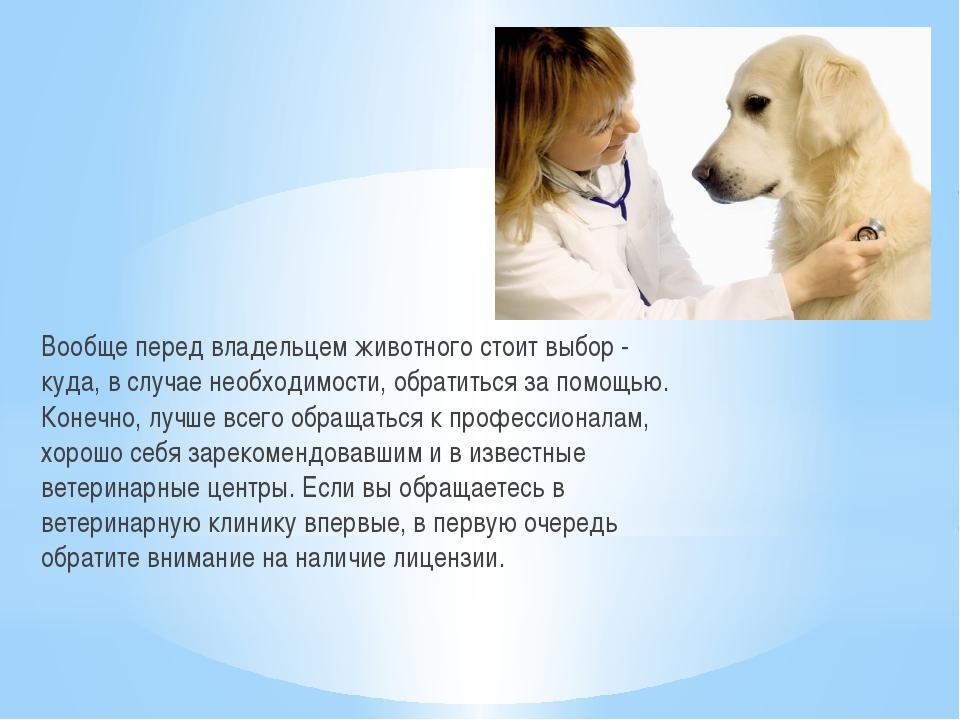 Вообще перед владельцем животного стоит выбор - куда, в случае необходимости,...