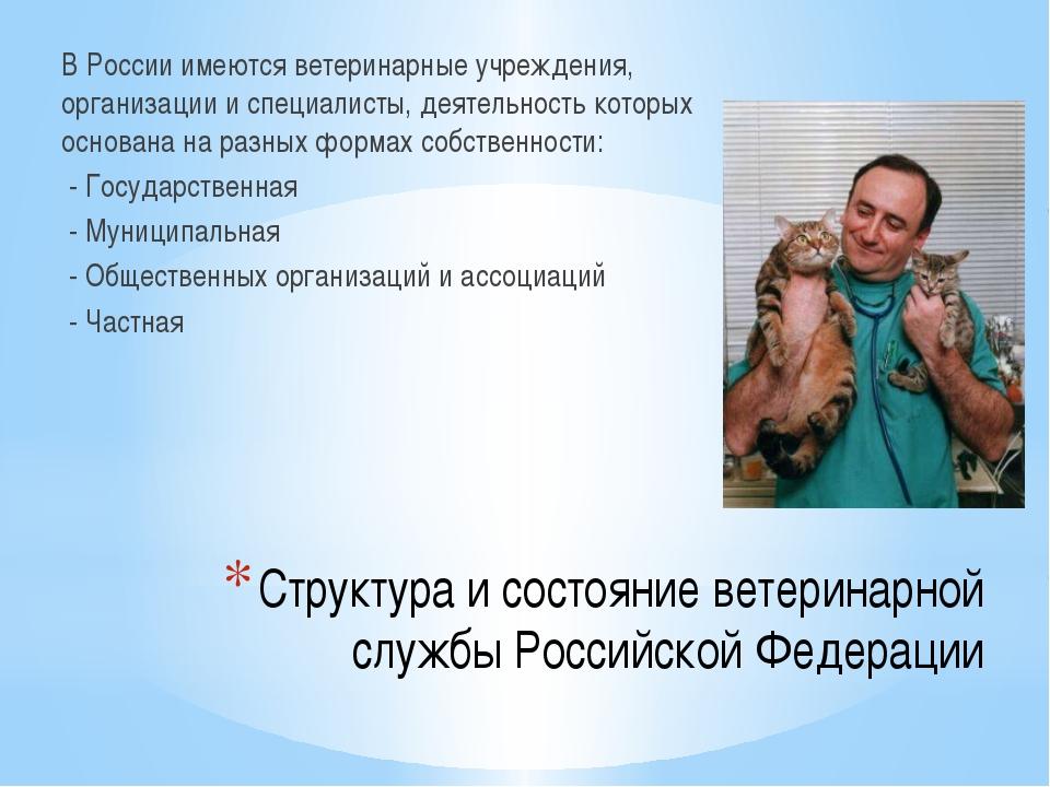 Структура и состояние ветеринарной службы Российской Федерации В России имеют...