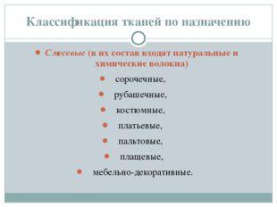 Классификация тканей по назначению Смесевые (в их состав входят натуральные и
