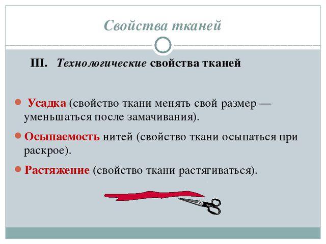 Свойства тканей III. Технологические свойства тканей Усадка (свойство ткани...
