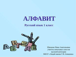 Русский язык 1 класс Швецова Нина Анатольевна учитель начальных классов высше