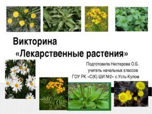 Викторина «Лекарственные растения» Подготовила Нестерова О.Б. учитель начальн