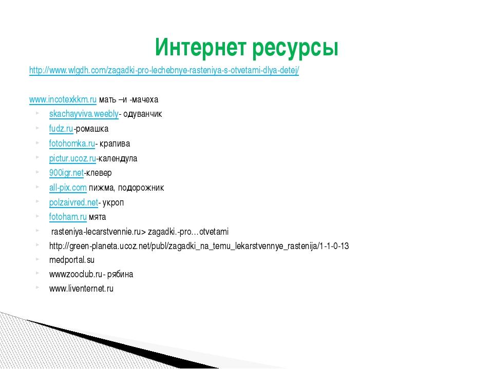 http://www.wlgdh.com/zagadki-pro-lechebnye-rasteniya-s-otvetami-dlya-detej/ w...