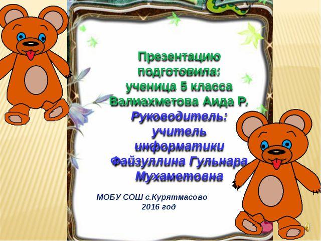 МОБУ СОШ с.Курятмасово 2016 год
