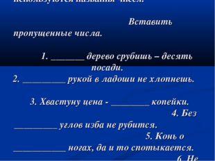 Пословицы и поговорки, в которых используются названия чисел. Вставить пропу