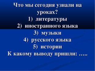 Что мы сегодня узнали на уроках? 1) литературы 2) иностранного языка 3) музык