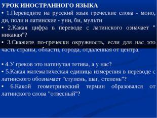 УРОК ИНОСТРАННОГО ЯЗЫКА • 1.Переведите на русский язык греческие слова - моно
