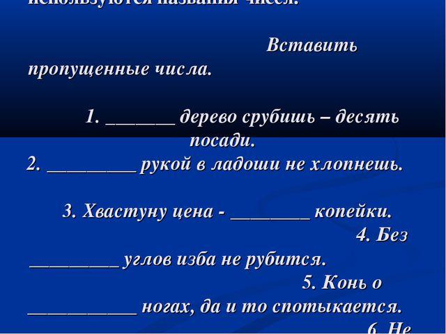 Пословицы и поговорки, в которых используются названия чисел. Вставить пропу...