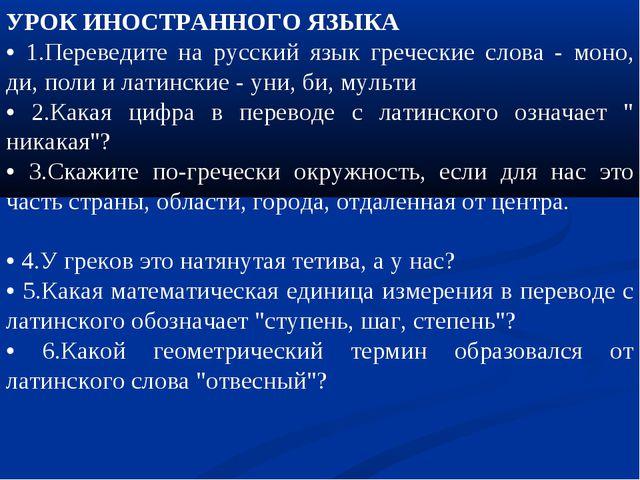 УРОК ИНОСТРАННОГО ЯЗЫКА • 1.Переведите на русский язык греческие слова - моно...