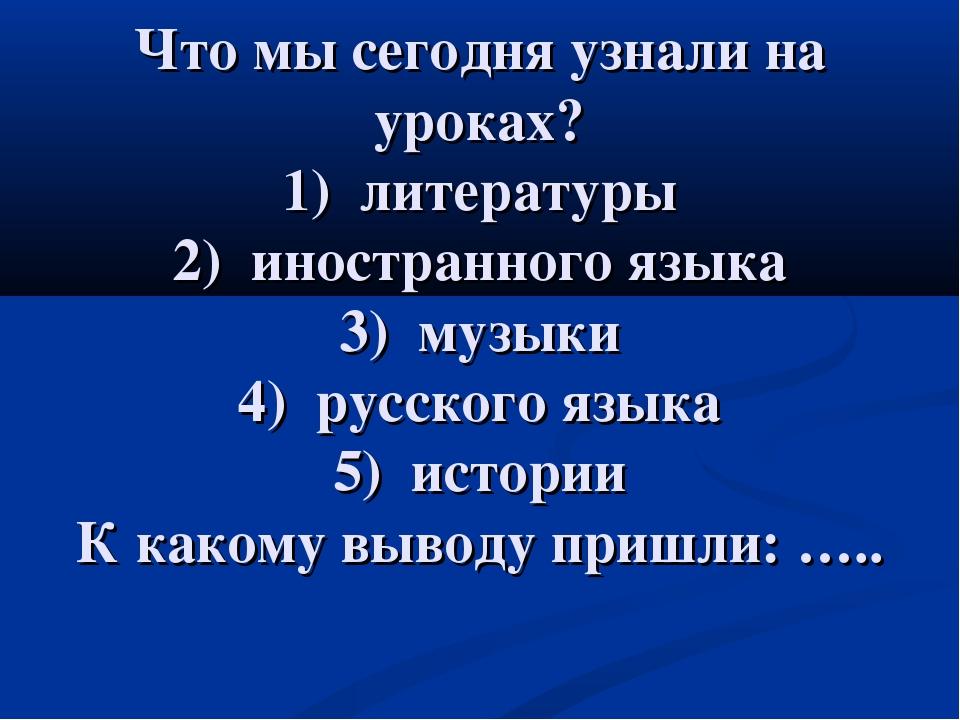 Что мы сегодня узнали на уроках? 1) литературы 2) иностранного языка 3) музык...