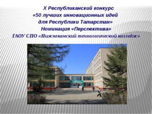 X Республиканский конкурс «50 лучших инновационных идей для Республики Татар