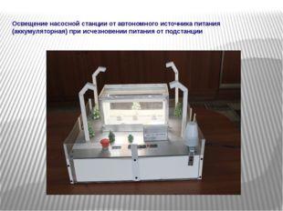 Освещение насосной станции от автономного источника питания (аккумуляторная)