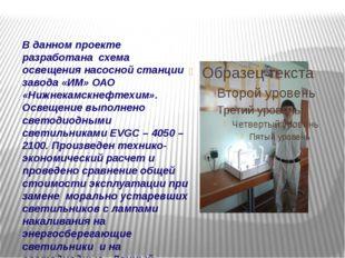В данном проекте разработана схема освещения насосной станции завода «ИМ» ОАО