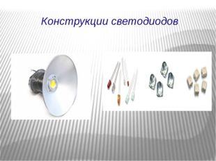 Конструкции светодиодов