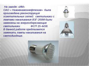 На заводе «ИМ» ОАО « Нижнекамскнефтехим» была произведена реконструкция осве