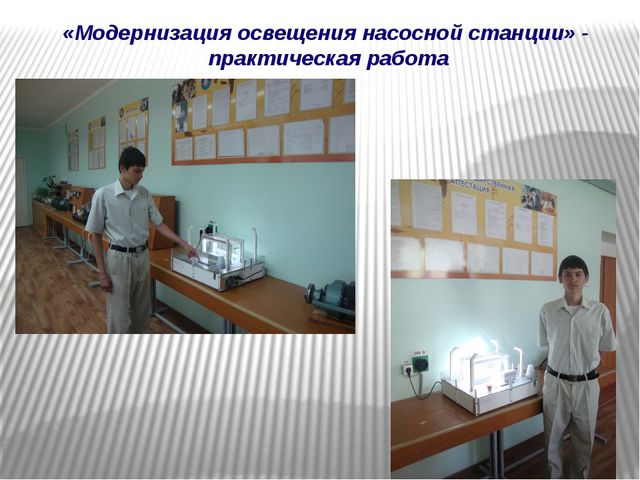 «Модернизация освещения насосной станции» - практическая работа