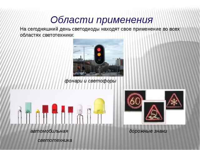 Области применения На сегодняшний день светодиоды находят свое применение во...