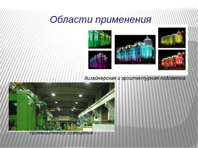 дизайнерская и архитектурная подсветка промышленное освещение Области примене...