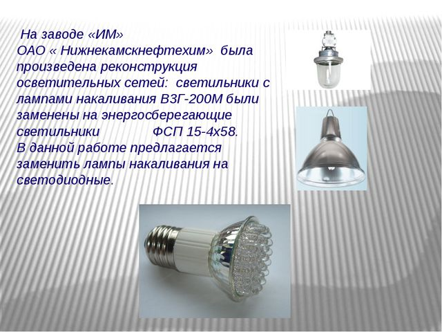 На заводе «ИМ» ОАО « Нижнекамскнефтехим» была произведена реконструкция осве...