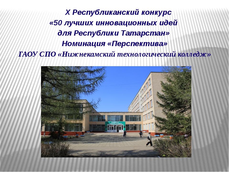 X Республиканский конкурс «50 лучших инновационных идей для Республики Татар...
