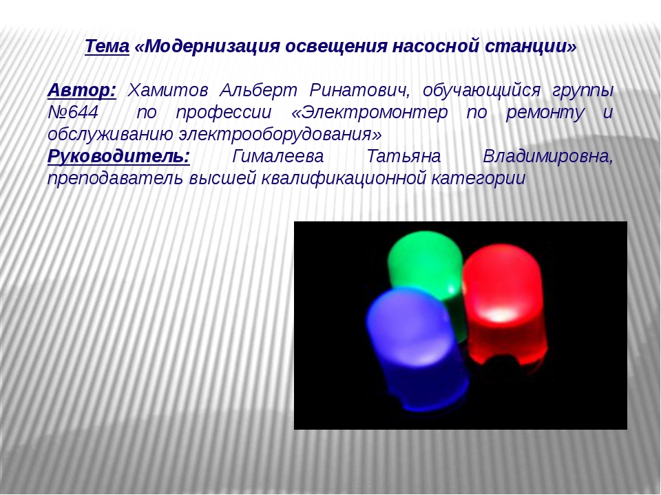 Тема «Модернизация освещения насосной станции» Автор: Хамитов Альберт Ринатов...